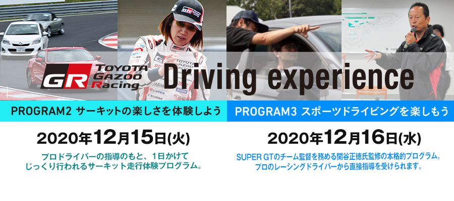 GAZOO Driving experience PROGRAM2,3