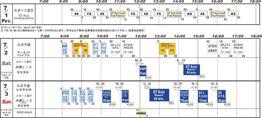 タイムスケジュール gt asia race in okayama